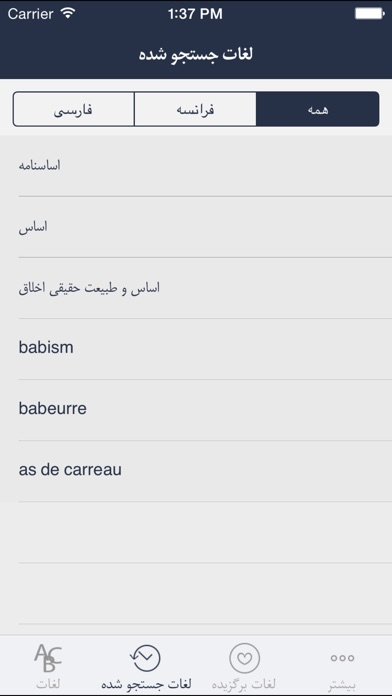 french farsi dictionary free download