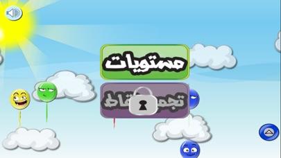 تحدي البالونات - لعبة عربية اطفاللقطة شاشة4