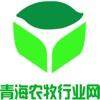 青海农牧行业网