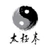 二十四式太极拳 - 杨氏太极拳24式