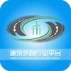 建筑筑路行业平台