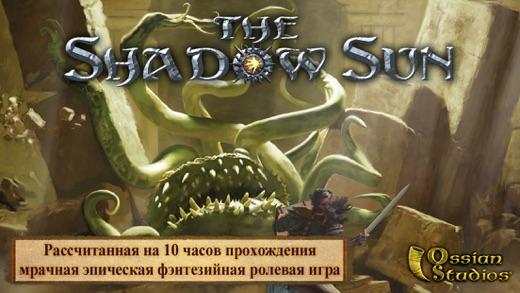 The Shadow Sun Screenshot