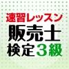 『リテールマーケティング(販売士)検定3級』速習レッスン