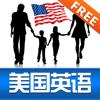 美国英语流利说HD 日常英语口语会话8000句大全 英汉全文字典免费版