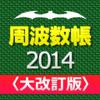 周波数帳2014年度版