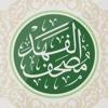 مصحف الملك فهد