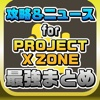 攻略ニュースまとめ速報 for PROJECT X ZONE 2:BRAVE NEW WORLD(PXZ)