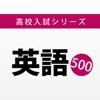 高校入試対策問題集〜英語〜