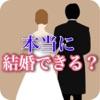 結婚診断ゲーム〜幸せな恋愛して結婚にたどりつける結婚力検定〜