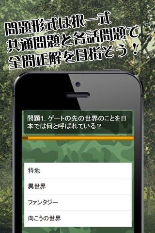 クイズ de GATE自衛隊 彼の地にて、斯く戦えり version screenshot 2