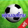 ฟุตบอลไทย - Football Thai League Free