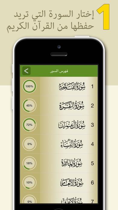 المحترف لتحفيظ القرآن الكريم - النسخة المجانيةلقطة شاشة2