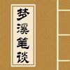 梦溪笔谈 - 中国古代的百科全书