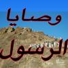 وصايا الرسول محمد رسول الله - Muhammad Recommandations