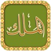 Surah Al Mulk - English Urdu Translation - Tajweed Quran