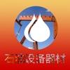 中国石油设备器材