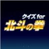 クイズ for 北斗の拳~世紀末四択クイズ~