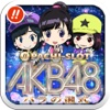 ぱちスロAKB48 バラの儀式 神曲RUSH上乗せチャレンジ