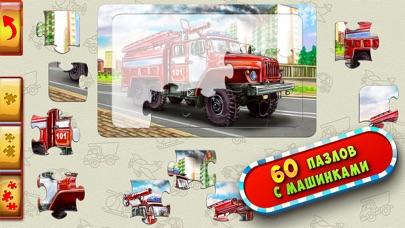 Мир Машин для детей и малышей: развивающие игры, пазлы и стихи про машины! FULL Скриншоты4