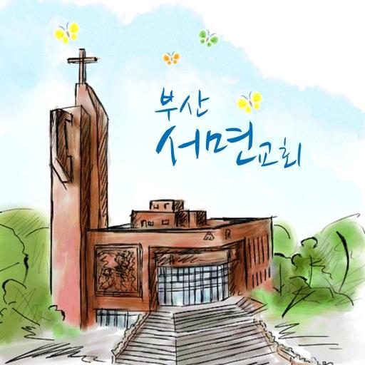 부산서면교회