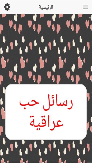رسائل حب عراقيةلقطة شاشة2