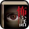 The Music Puzzle+Horror Story -怖い 無料 診断 プロジェクト-