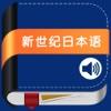 新世纪日本语教程 -初级大学二外自学用零起点新编日语经典教材