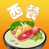 西餐美食食谱大全免费版HD 2015年大众经典美味西餐食谱 走进西式味觉之旅