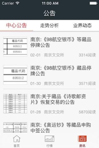 邮币卡行情for南京文交所 screenshot 2