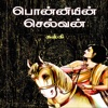 Ponniyin Selvan AudioBook Part-2