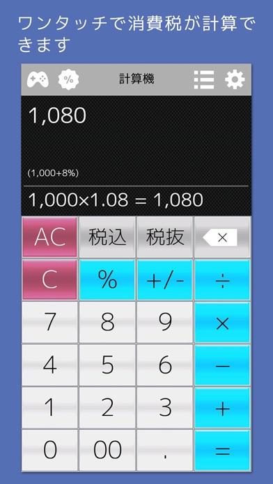 計算機++ ワンタッチで消費税と割引計算が... screenshot1