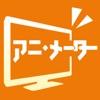 Newtype公式アプリ 「アニ・メーター」