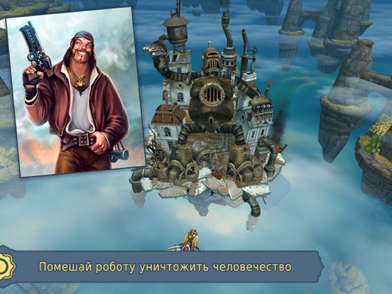 Скачать игру Sky to Fly: Faster Than Wind 3D Premium
