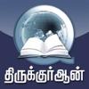 Tamil Qur'an