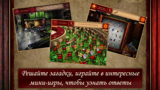 Забытые места: Потерянный цирк (Полная версия) Screenshot
