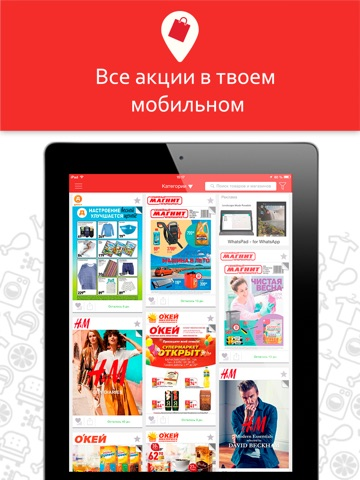 Tiendeo-Предложения и магазины Скриншоты7