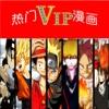 精選熱門連載漫畫 免費VIP章節實時更新