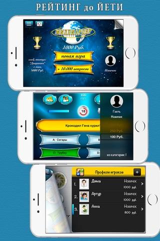 Миллионер викторина - лёгкая screenshot 2