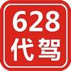 628代驾