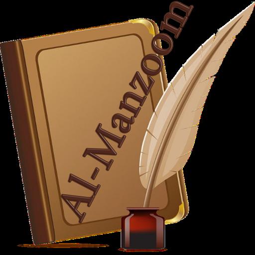 al-Manzoom