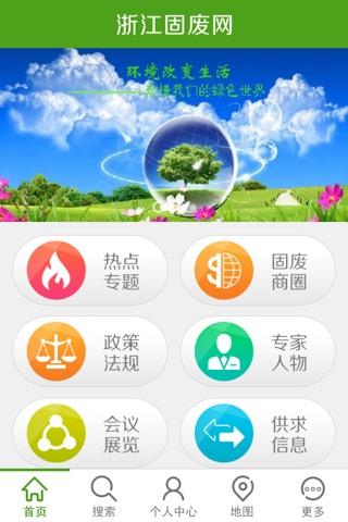 浙江固废网 screenshot 1