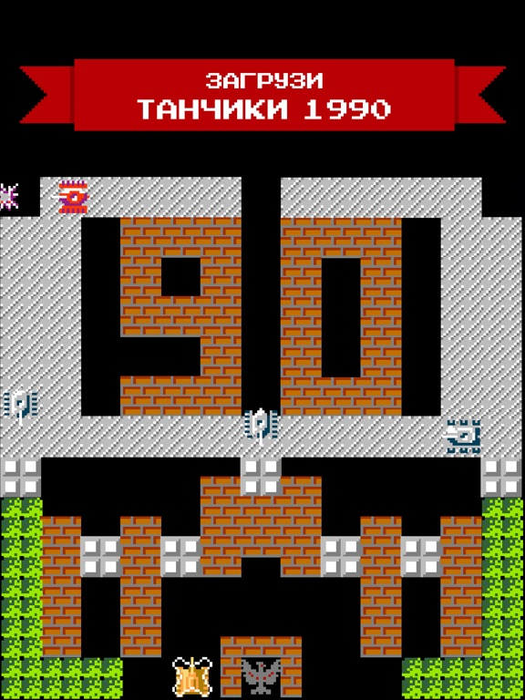 Игра Танчики 1990 - танки с денди