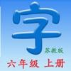 语文六年级上册(苏教版) - 同步语文教材, 正确学写汉字!