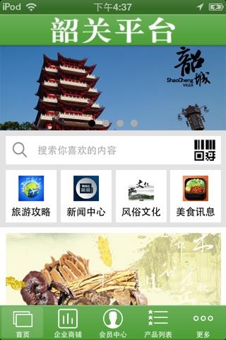 韶关平台 screenshot 1