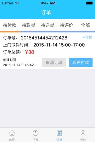 e洁坊-洗衣洗鞋洗窗帘奢侈品养护徐州地区上门服务 screenshot 4