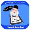 Speech and Language Delay Test for Kids and Toddlers - اختبار تأخر النطق و الكلام للأطفال