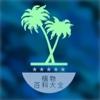 植物花卉百科知识大全 - 植物的奥秘,中国儿童成长必备趣味科普知识