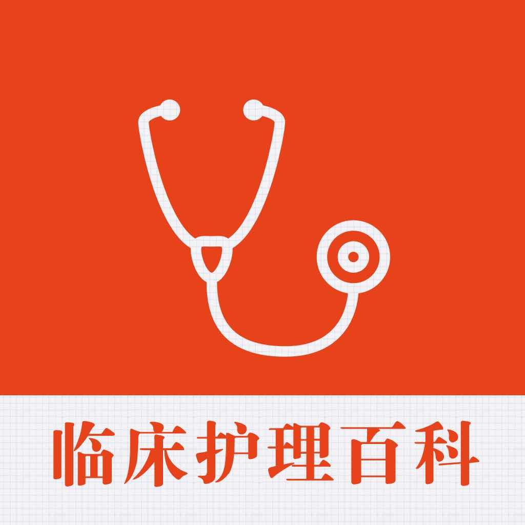 临床护理百科