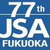 第77回日本臨床外科学会総会の公式抄録集アプリ