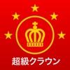 三省堂 中日・日中辞典 〜 超級クラウン中日辞典・クラウン日中辞典 〜